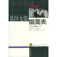 《基因・女郎・伽莫夫:发现双螺旋之后――金羊毛书系》封面