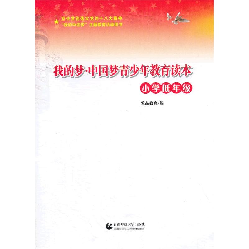 我的梦·中国梦青少年教育读本(小学低年级)