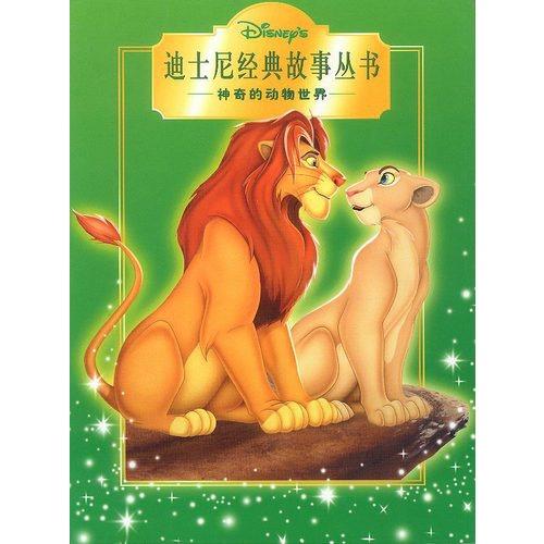 【迪士尼经典故事丛书:神奇的动物世界图片】高清图