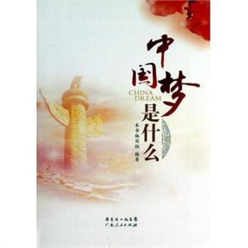 《中国梦是什么》_简介