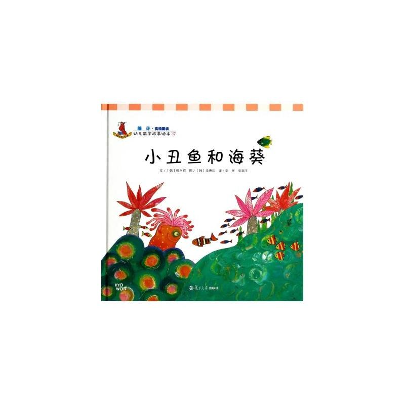 鱼和海葵(精)/幼儿数学故事绘本 (韩)柳永昭|译者:李民//郭瑞生|绘画