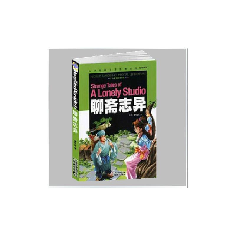《聊斋志异云南教育出版社高中版美绘本全彩图惠彩图惠州老学图片