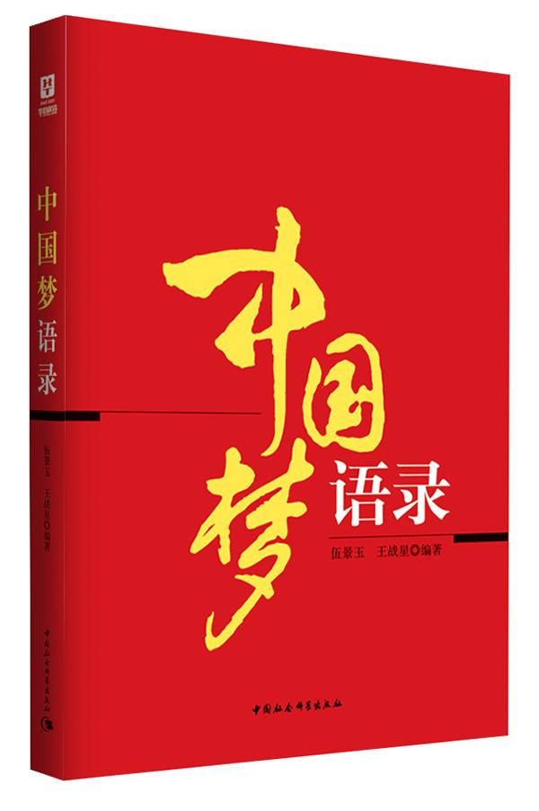 中国梦语录/伍景玉,王战星 编:图书比价:琅琅比价网