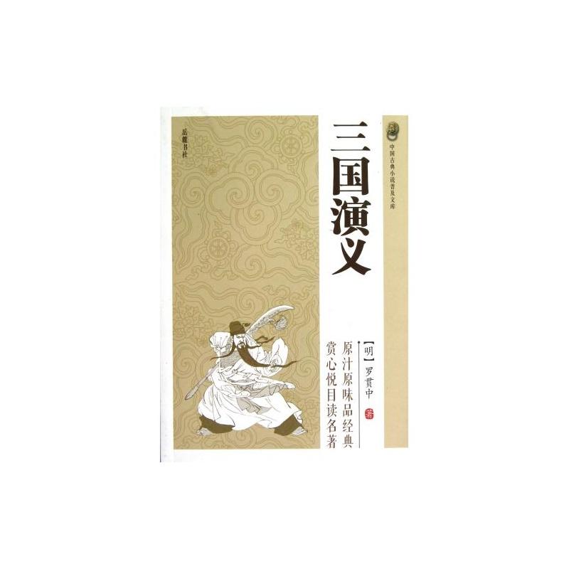 三国演义/中国古典小说普及文库 (明)罗贯中 正版书籍
