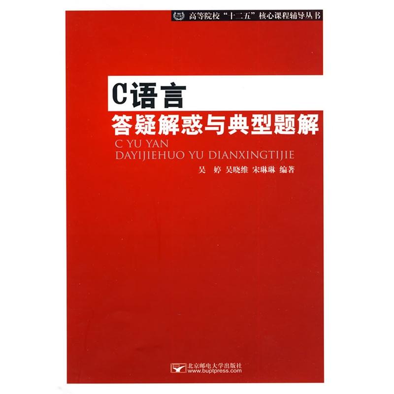 80 数据结构:c语言描述 43 条评论) 20.