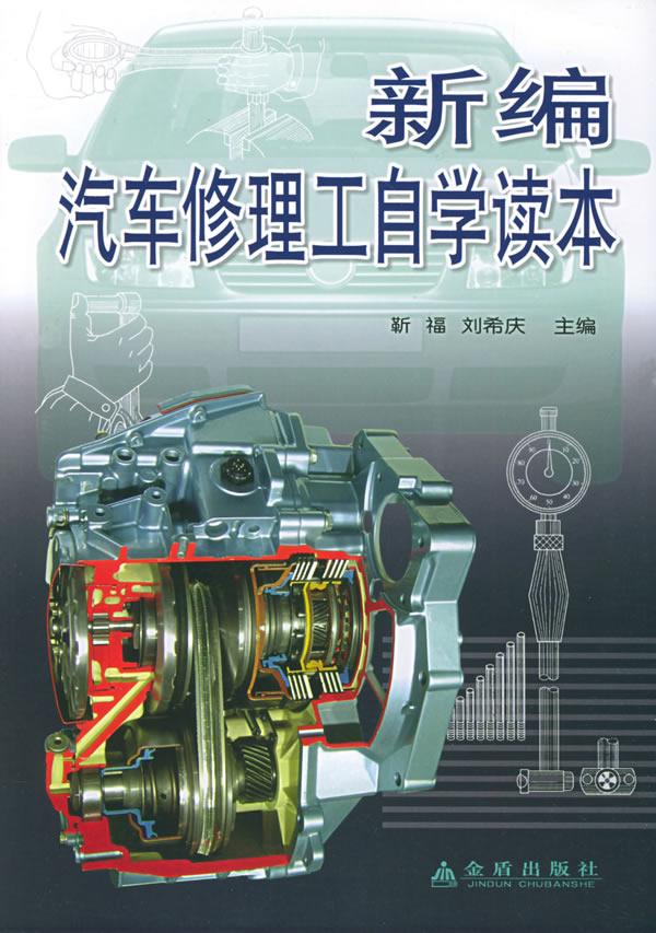 第一篇  汽车修理基本知识   第一章  机械制图知识   第二章  钳工
