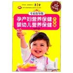 科技文献版:孕产妇营养保健 婴幼儿营养保健大全集