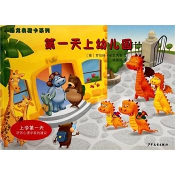 《第一天上幼儿园/小恐龙奥斯卡系列》