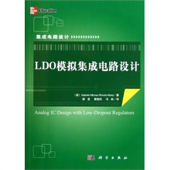 ldo模拟集成电路设计(集成电路设计)