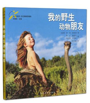 著,黄天源 译 人与自然文库 少儿百科 儿童 科普书籍 我的野生动物