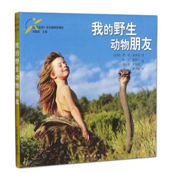 我的野生动物朋友 书籍 风靡世界的奇人奇书 [法国]蒂皮·德格雷 著