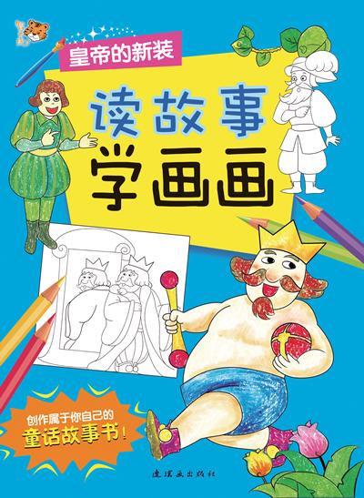 《读故事学画画》皇帝的新装/张语 编:图书比价:琅琅