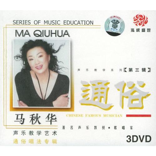 歌曲故乡雨马秋华_马秋华:声乐教学艺术通俗唱法专辑(3dvd)