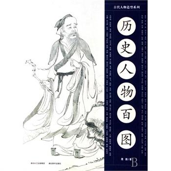 历史人物百图/古代人物造型系列 周颢