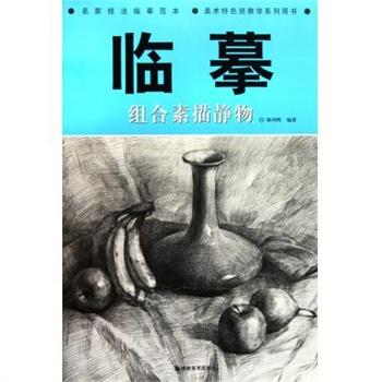 临摹(组合素描静物美术特色班教学系列用书)/名家技法图片