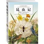 昆虫记:第八卷昆虫的几何学(中国唯一一部全译插图本《昆虫记》)