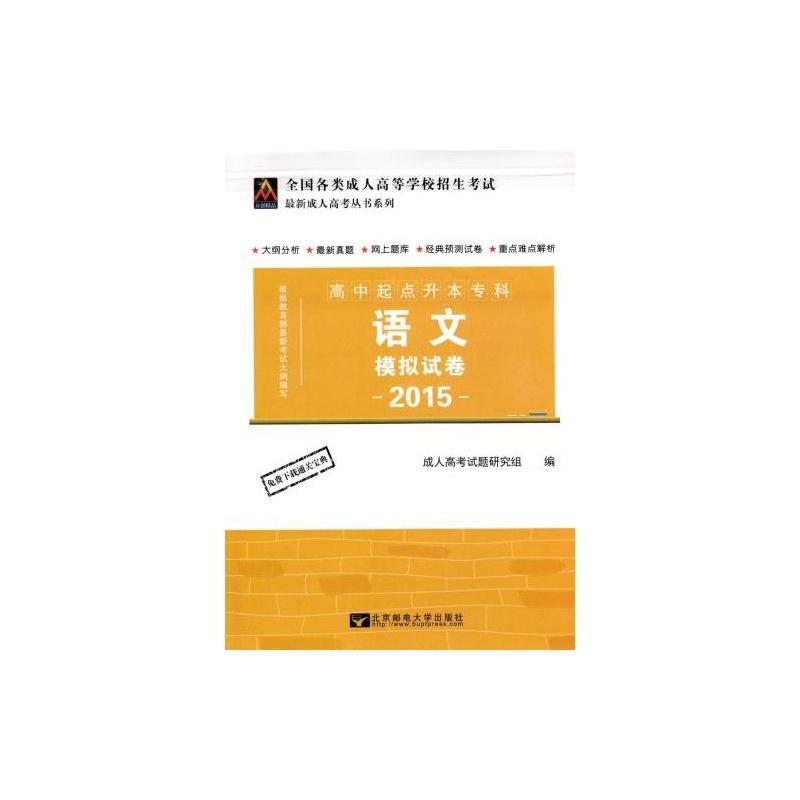 北京邮电大学出版社2015年最新版高中模拟试单词3英语版语文v高中北师大表图片