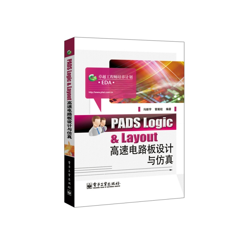 《pads logic & layout高速电路板设计与仿真》(.)