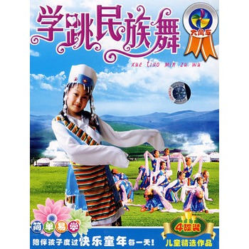 学跳民族舞(4vcd)儿童精选作品价格