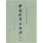 中国钱币大辞典·民国编·金银币卷(精)