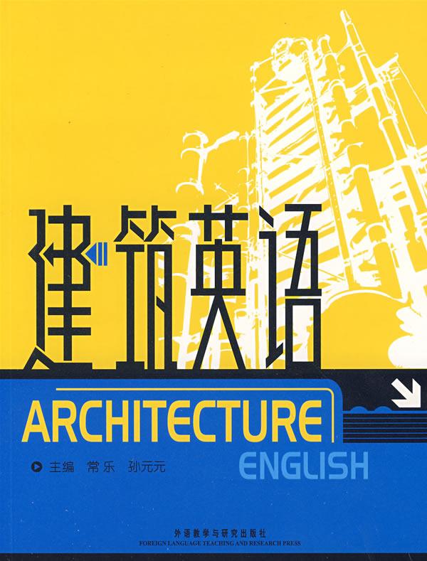 大学专业英语(建筑英语)