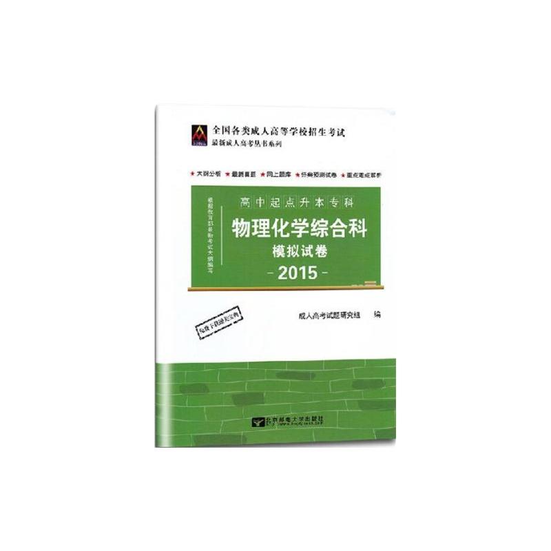 【北京邮电大学出版社2015年最新版物理化学三政治v政治单元高中第二图片
