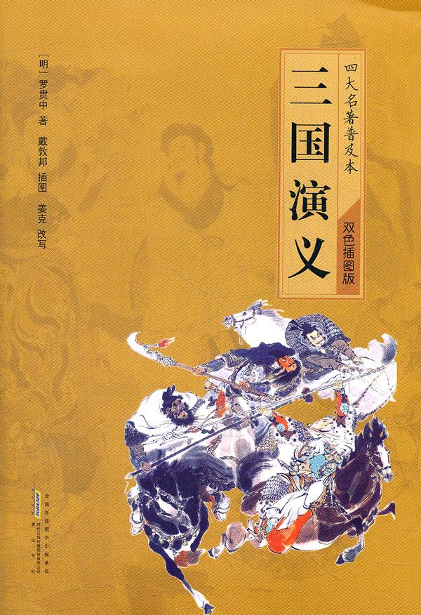 三国演义(四大名著普及本)
