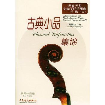 古典小品集锦钢琴伴奏谱 含小提琴分谱