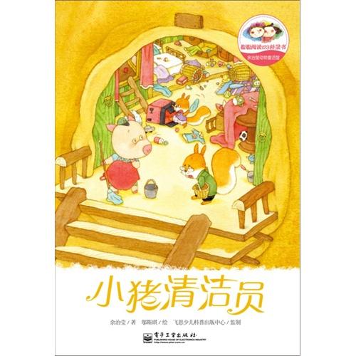 余治莹动物童话馆——小猪清洁员(全彩)(这里名家汇集,图文并茂,故事精彩,让原本只会看图的小孩,自己读懂故事,由此通往自主阅读的知识海洋。)
