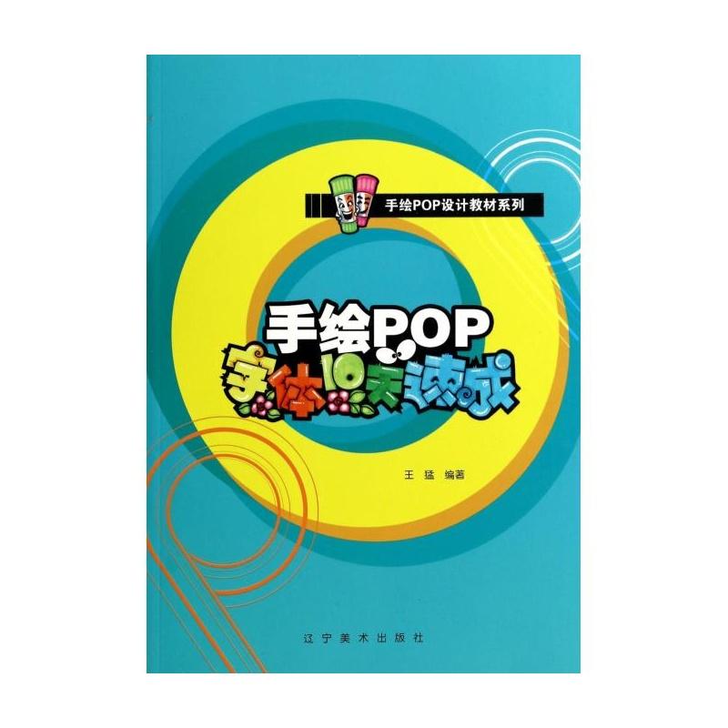 《手绘pop字体10天速成/手绘pop设计教材系列》