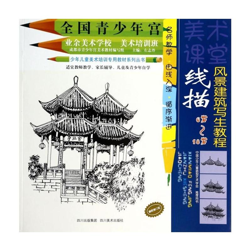 线描风景建筑写生教程(最新修订版6岁-18岁)/少年儿童美术培训*教材系