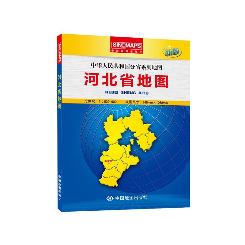 地图·河北省地图(盒装折叠版)(新版权威大比例尺