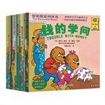 贝贝熊系列丛书·第1辑(英汉对照)(共30册)全球家庭教育首选童书!风靡世界50余年,全球发行2.5亿,中国热销1200万册!父母家庭教育的好帮手,孩子行为养成的好保姆!