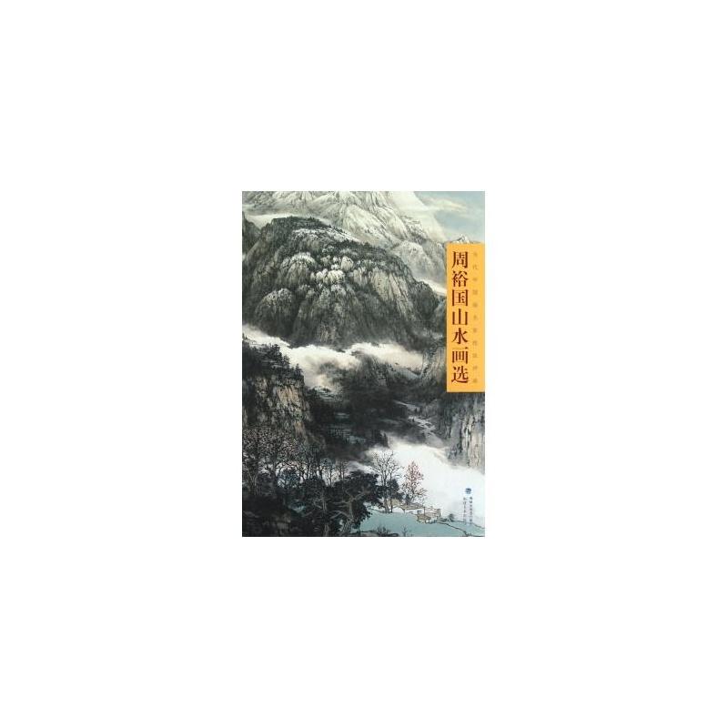 00 施云翔山水画技法讲座(写生篇)/当代中国画名家 37.