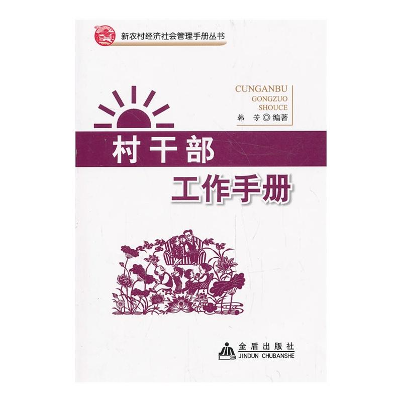 {2017年村书工作社会管理方面}.