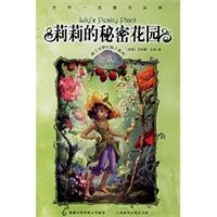 莉莉的秘密花园——迪士尼梦幻仙子系列