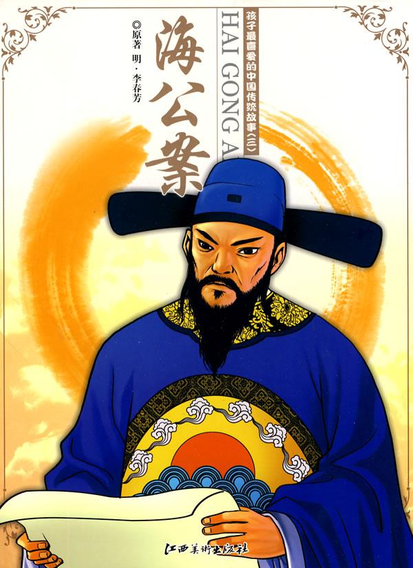 孩子最喜爱的中国传统故事(三)海公案图片
