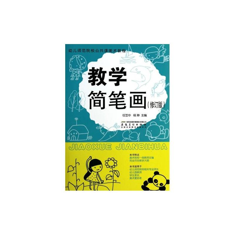 教学简笔画(修订版幼儿师范院校公共课美术教程)