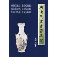 明清民窑瓷器鉴定:光绪宣统卷