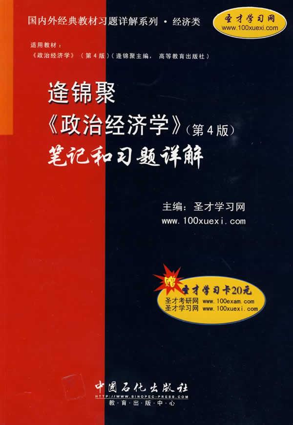 《逄锦聚《政治经济学》(第4版)笔记和习题详解》-点击查看大尺寸图片!