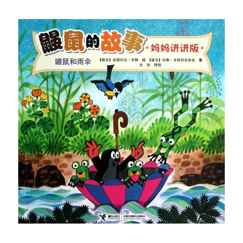 鼹鼠和雨伞(妈妈讲讲版)/鼹鼠的故事