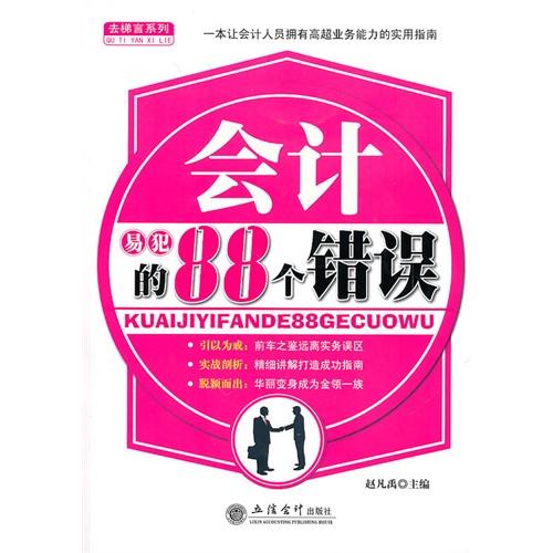 (读)会计易犯的88个错误(赵凡禹)