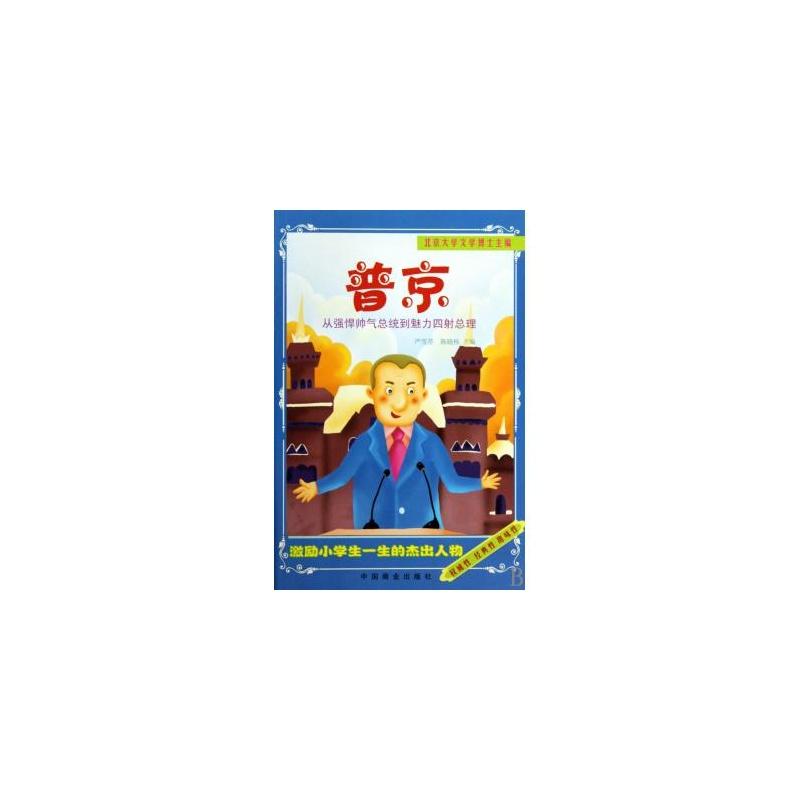 【普京(从强悍帅气总统到魅力四射总理)/激励小学生