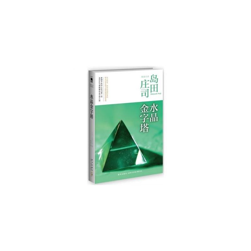 《水晶金字塔》_简介_书评