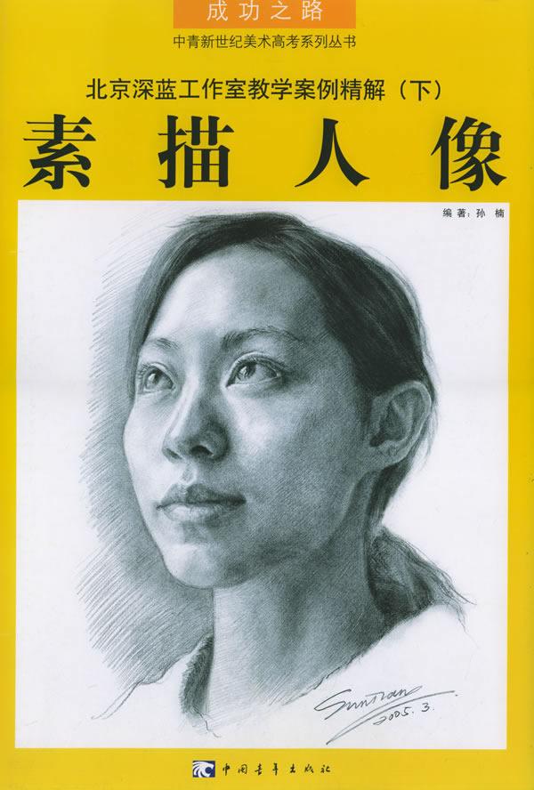 素描头像:北京深蓝工作室教学案例精解(上)(成功