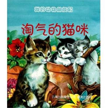 淘气的猫咪/我的动物朋友们 译者:李宏|绘画:(法国)皮埃尔·库隆