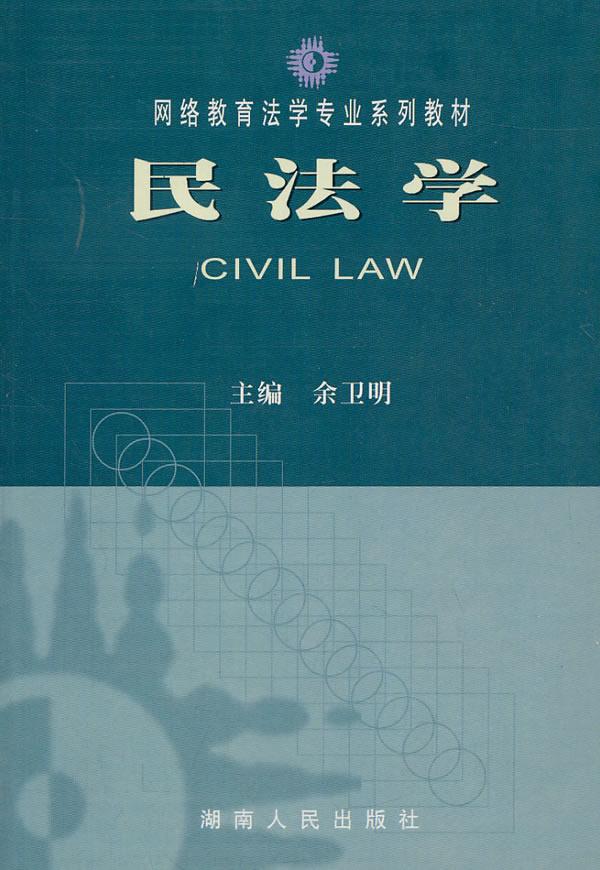 民法学习指导