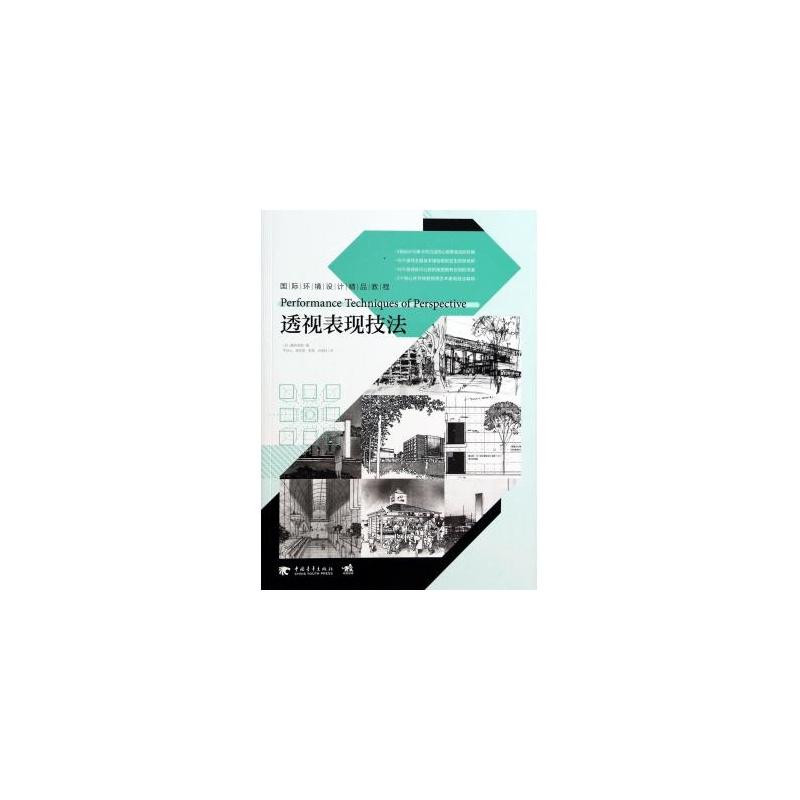 《透视表现技法(国际环境设计精品教程)》