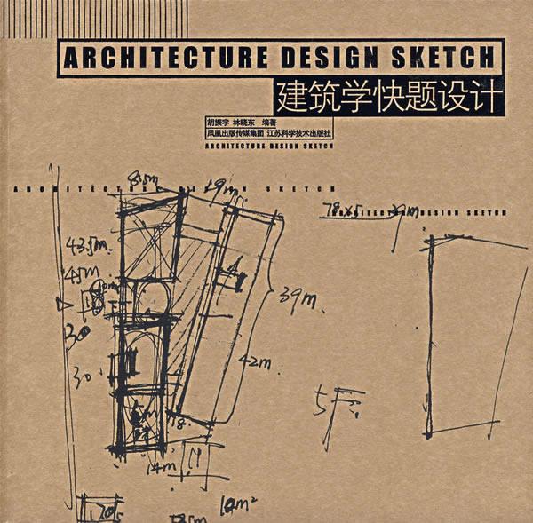 建筑学快题设计