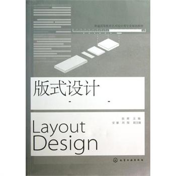 版式设计(普通高等教育艺术设计类专业规划教材) 张萌 正版书籍 科技